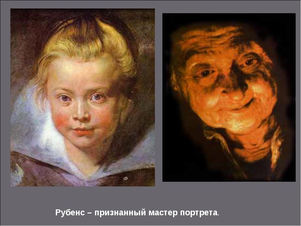 Рубенс – признанный мастер портрета.