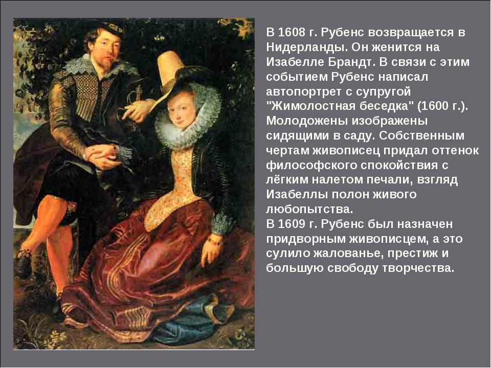 В 1608 г. Рубенс возвращается в Нидерланды. Он женится на Изабелле Брандт. В...