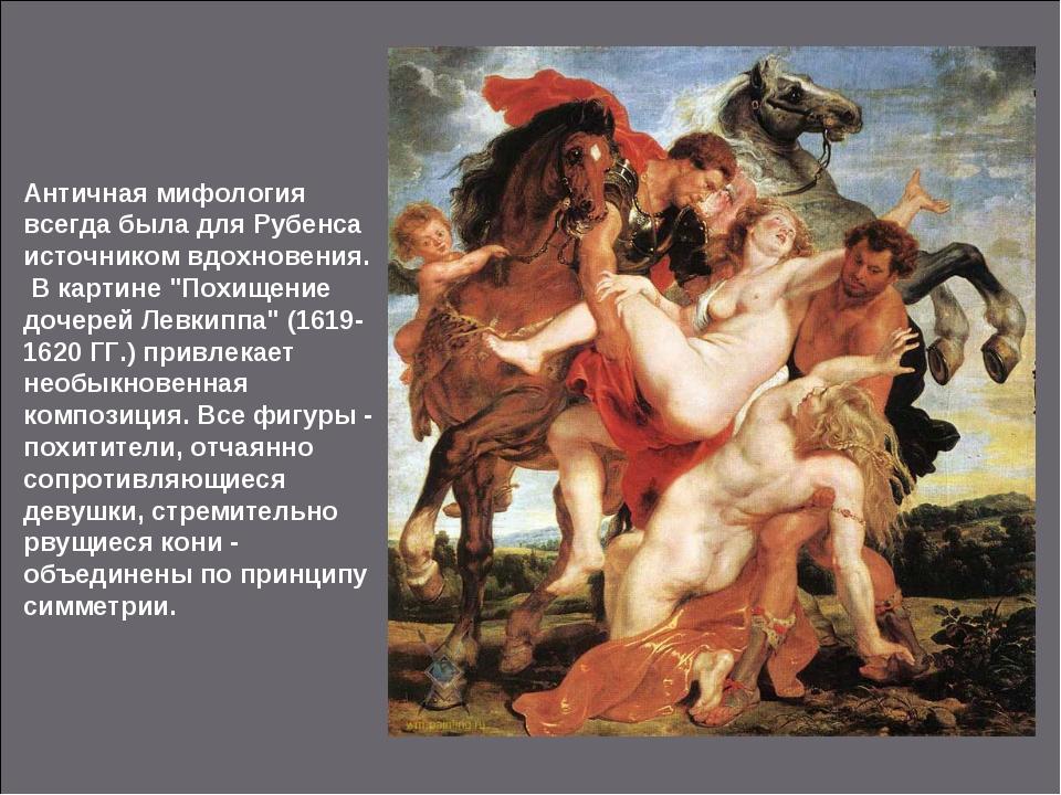 Античная мифология всегда была для Рубенса источником вдохновения. В картине...