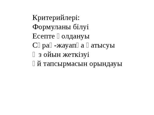 Критерийлері: Формуланы білуі Есепте қолдануы Сұрақ-жауапқа қатысуы Өз ойын ж...