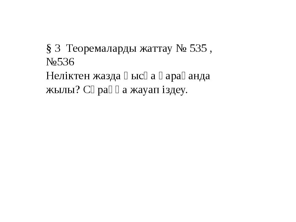 § 3 Теоремаларды жаттау № 535 , №536 Неліктен жазда қысқа қарағанда жылы? Сұр...