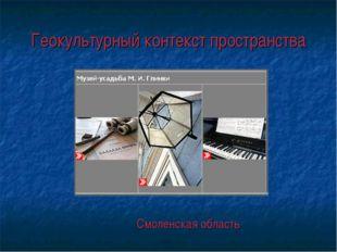 Геокультурный контекст пространства Смоленская область