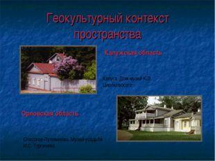 Геокультурный контекст пространства Калужская область Калуга. Дом-музей К.Э.