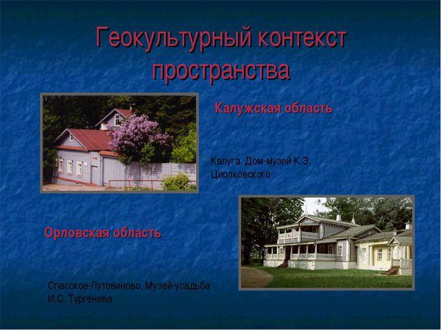 Геокультурный контекст пространства Калужская область Калуга. Дом-музей К.Э....