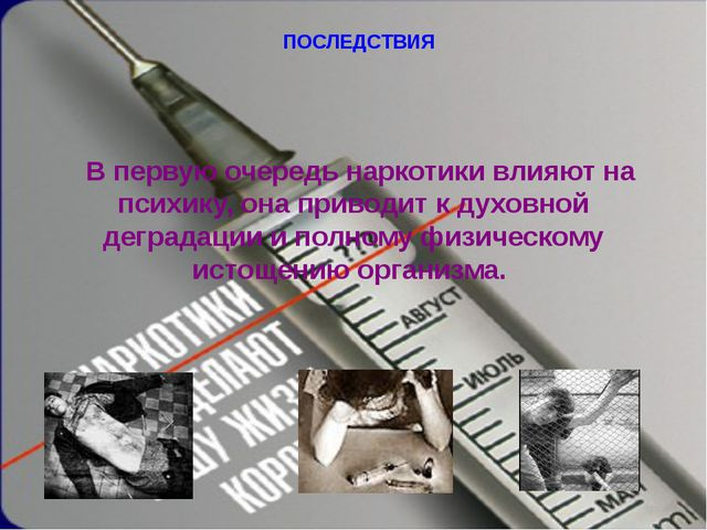 ПОСЛЕДСТВИЯ В первую очередь наркотики влияют на психику, она приводит к духо...