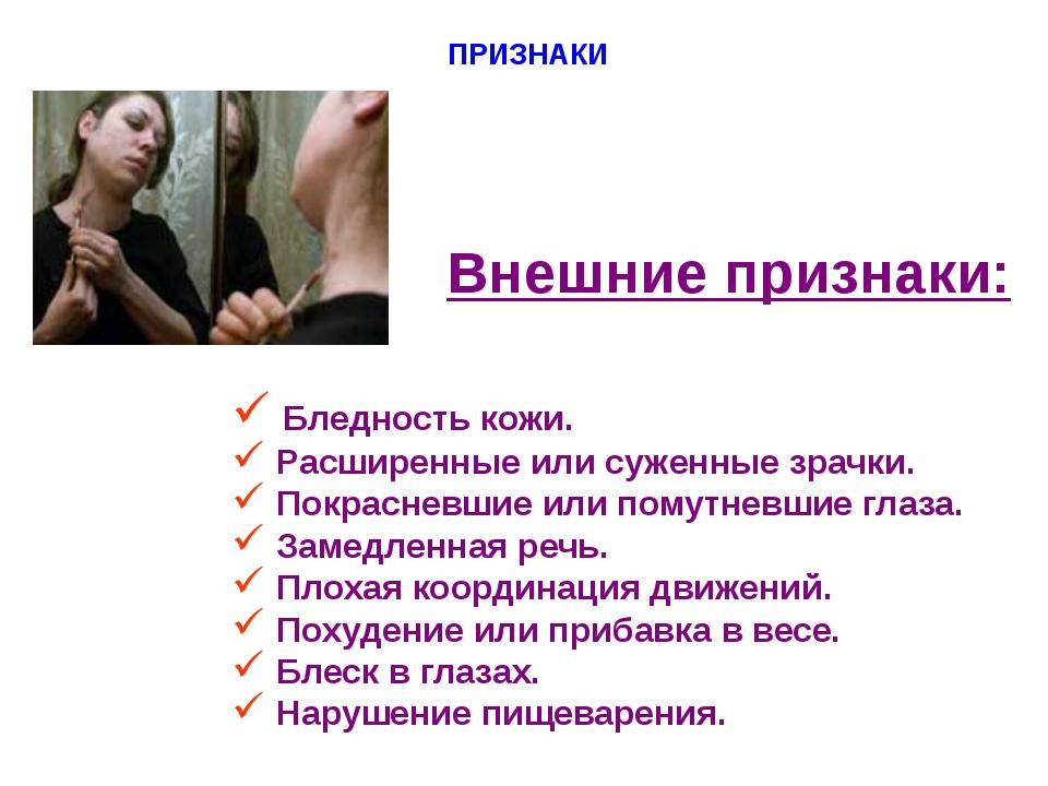 ПРИЗНАКИ Внешние признаки: Бледность кожи. Расширенные или суженные зрачки. П...