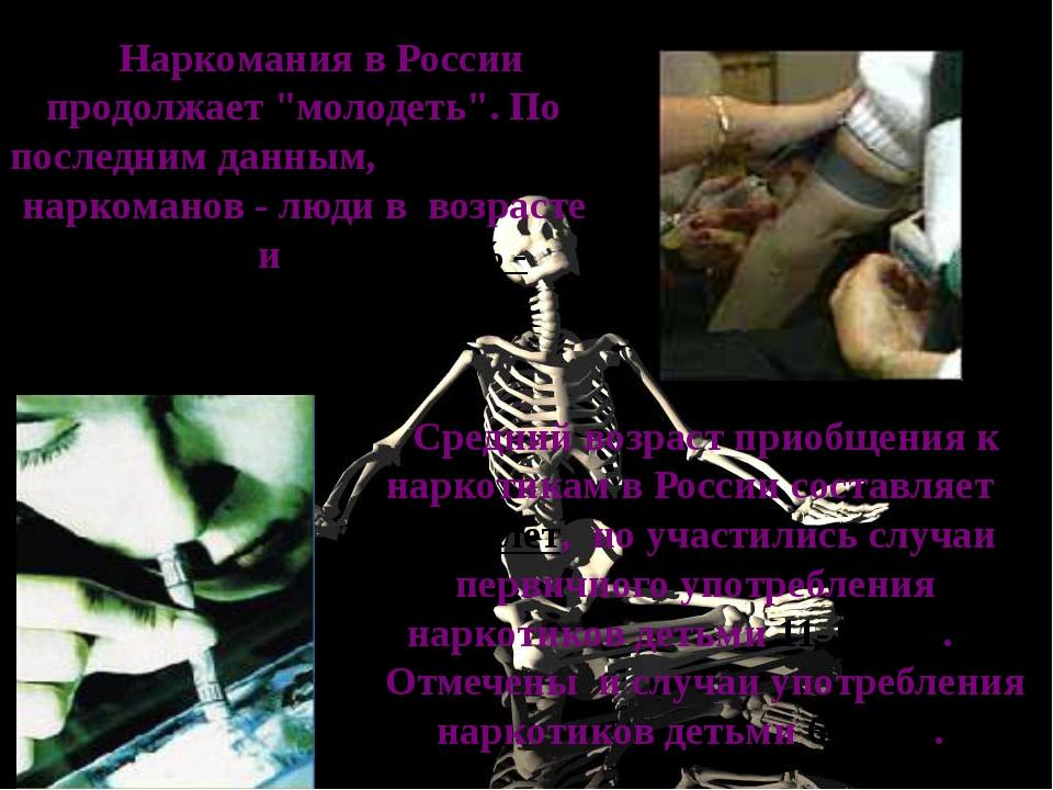 """Наркомания в России продолжает """"молодеть"""". По последним данным, более 60 % н..."""