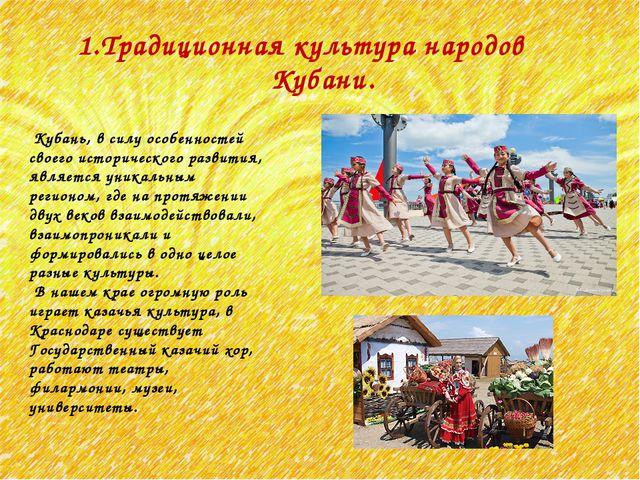 1.Традиционная культура народов Кубани. Кубань, в силу особенностей своего ис...