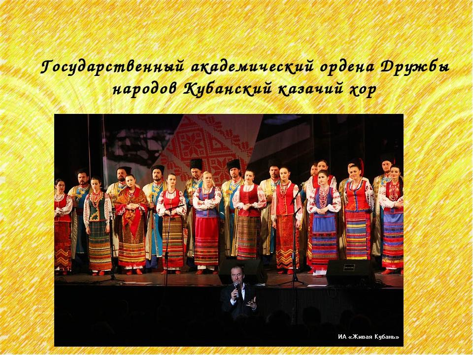Государственный академический ордена Дружбы народов Кубанский казачий хор
