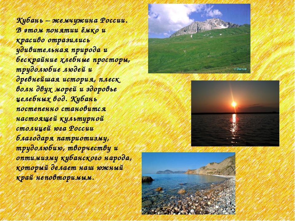 Кубань – жемчужина России. В этом понятии ёмко и красиво отразились удивитель...
