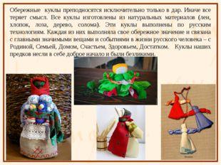 Обережные куклы преподносятся исключительно только в дар. Иначе все теряет см