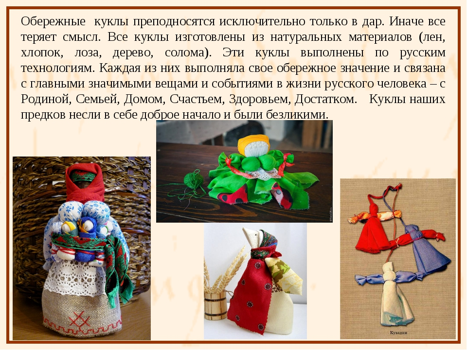 Обережные куклы преподносятся исключительно только в дар. Иначе все теряет см...