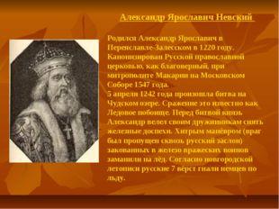 Александр Ярославич Невский Родился Александр Ярославич в Переяславле-Залесск