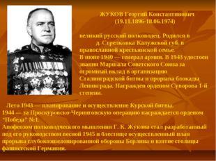 ЖУКОВ Георгий Константинович (19.11.1896-18.06.1974) великий русский полково