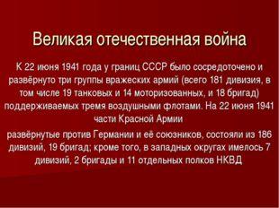 Великая отечественная война К 22 июня 1941 года у границ СССР было сосредоточ