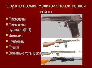 Оружие времен Великой Отечественной войны Пистолеты Пистолеты-пулеметы(ПП) Ви