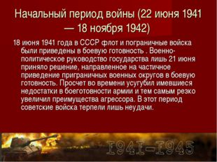 Начальный период войны (22 июня 1941 — 18 ноября 1942) 18 июня 1941 года в СС