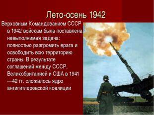 Лето-осень 1942 Верховным Командованием СССР в 1942 войскам была поставлена н