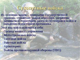 Сухопутные войска Их основная задача – прикрытие Государственной границы, отр