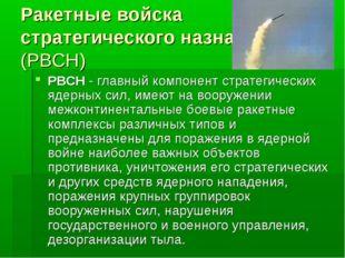 Ракетные войска стратегического назначения (РВСН) РВСН - главный компонент ст