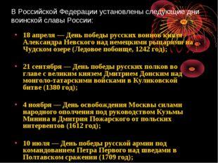 В Российской Федерации установлены следующие дни воинской славы России: 18 ап