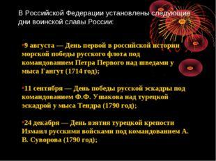 В Российской Федерации установлены следующие дни воинской славы России: 9 авг