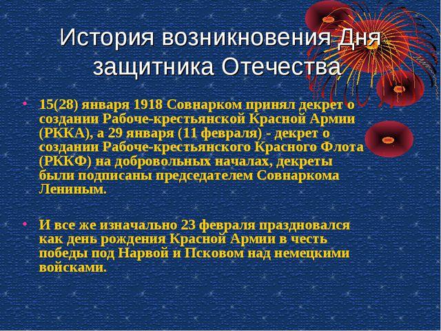 ❶История возникновения праздника дня защитника отечества|Поздравления в прозе 23 февраля любимого|srcnzavyalovo | Богатырская наша силушка|Новости АБВГДейки|}