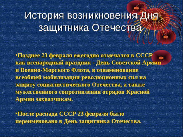 История возникновения Дня защитника Отечества Позднее 23 февраля ежегодно отм...