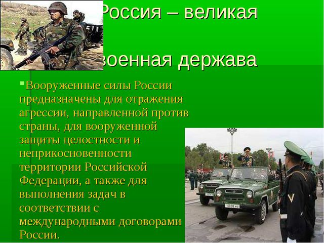 Россия – великая военная держава Вооруженные силы России предназначены для о...