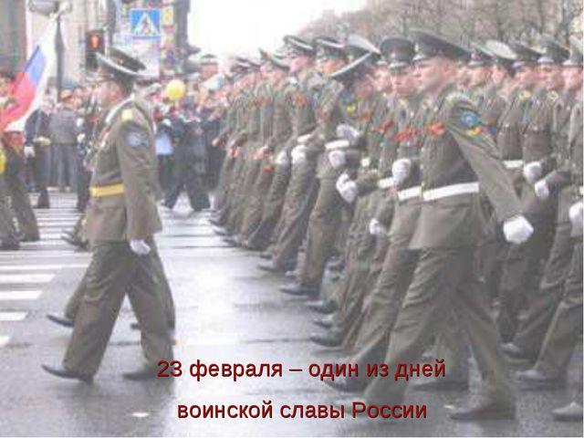 23 февраля – один из дней воинской славы России