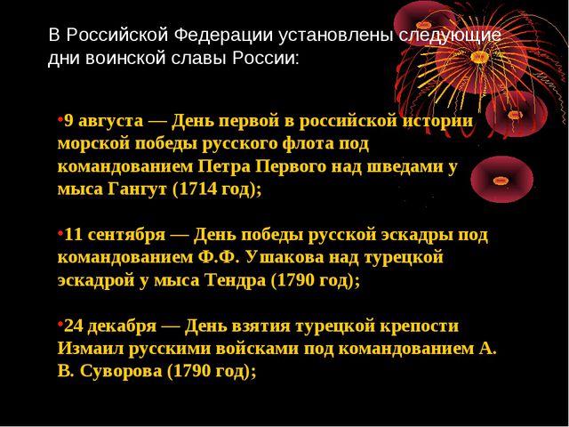 В Российской Федерации установлены следующие дни воинской славы России: 9 авг...