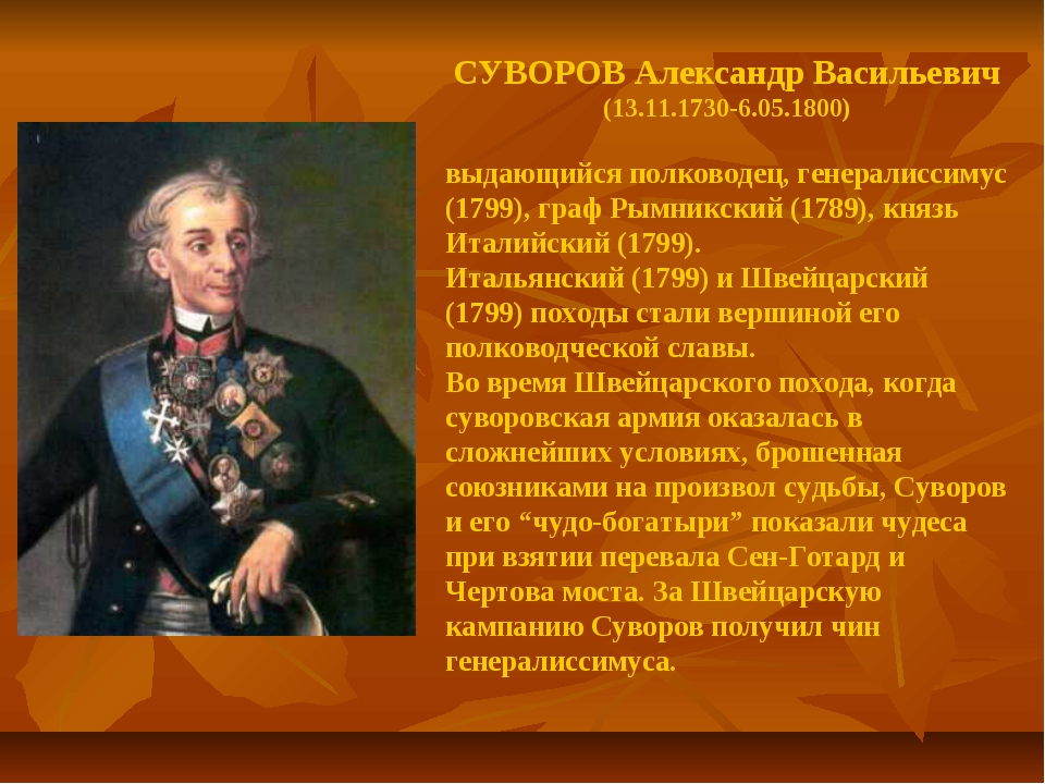 СУВОРОВ Александр Васильевич (13.11.1730-6.05.1800) выдающийся полководец, ге...