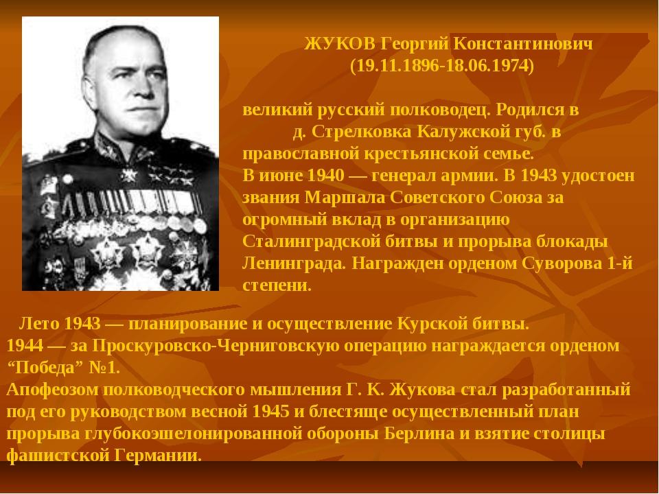 ЖУКОВ Георгий Константинович (19.11.1896-18.06.1974) великий русский полково...