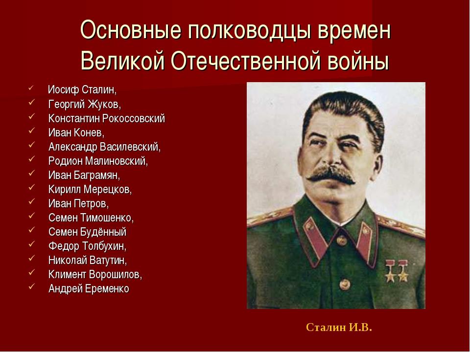 Основные полководцы времен Великой Отечественной войны Иосиф Сталин, Георгий...