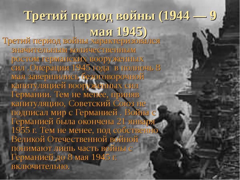 Третий период войны (1944 — 9 мая 1945) Третий период войны характеризовался...
