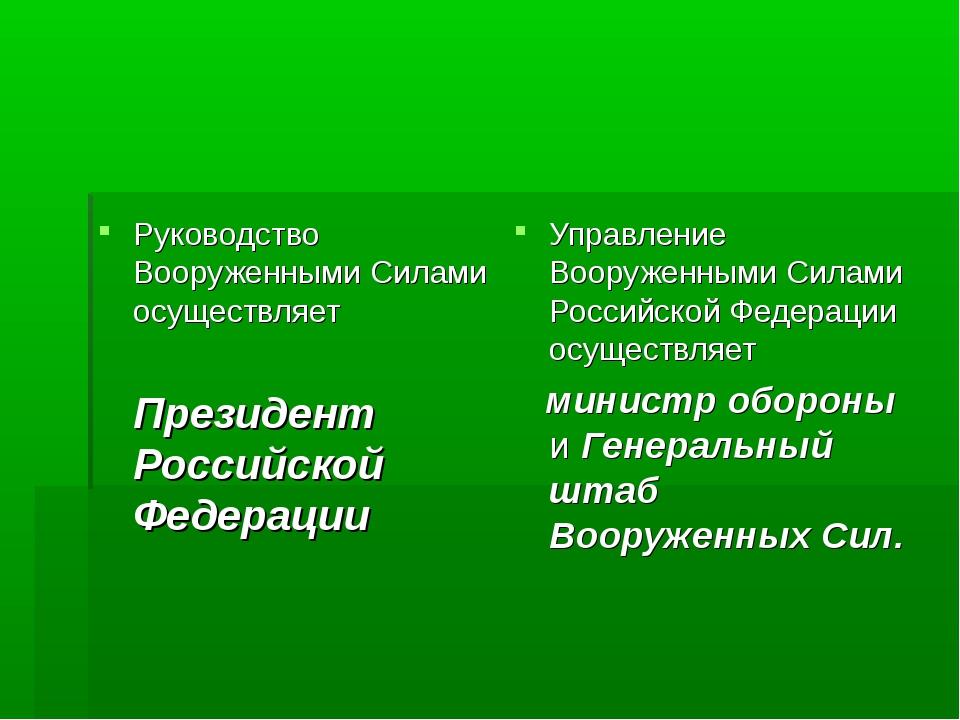 Управление Вооруженными Силами Российской Федерации осуществляет министр обор...