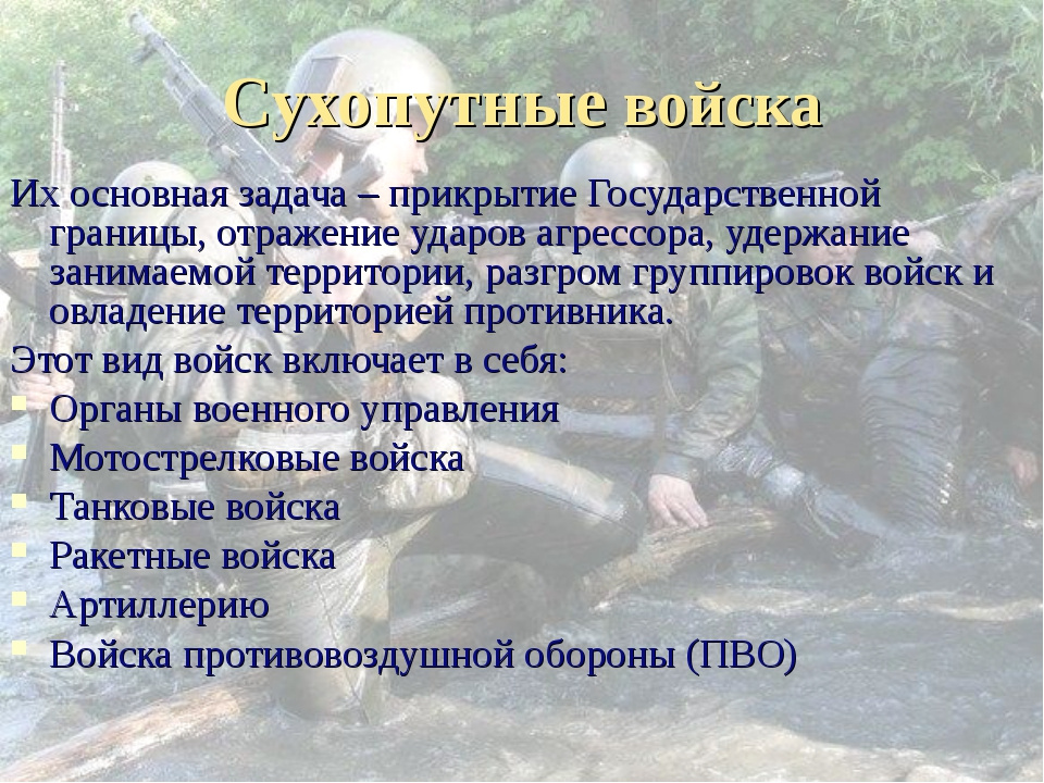 Сухопутные войска Их основная задача – прикрытие Государственной границы, отр...