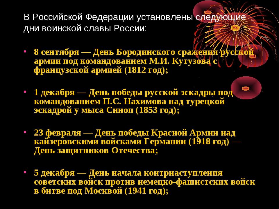 В Российской Федерации установлены следующие дни воинской славы России: 8 сен...