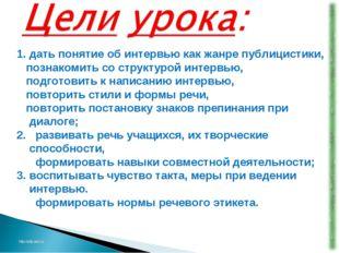 http://aida.ucoz.ru дать понятие об интервью как жанре публицистики, познаком