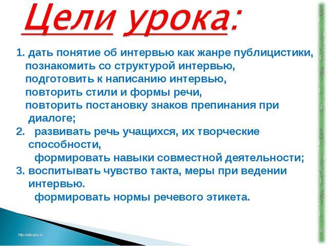 http://aida.ucoz.ru дать понятие об интервью как жанре публицистики, познаком...