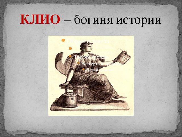 КЛИО – богиня истории