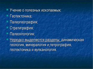 Учение о полезных ископаемых; Геотектоника; Палеогеография; Стратиграфия; Пал