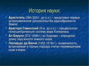 История науки: Аристотель (384-322гг. до н.э.) – представил первые астрономич