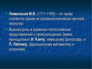 Ломоносов М.В. (1711-1765) – по праву считается одним из основоположников нау