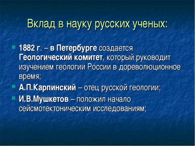 Вклад в науку русских ученых: 1882 г. – в Петербурге создается Геологический...