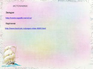 http://vsemzagadki.narod.ru/ http://www.kavicom.ru/pages-view-4689.html Карти