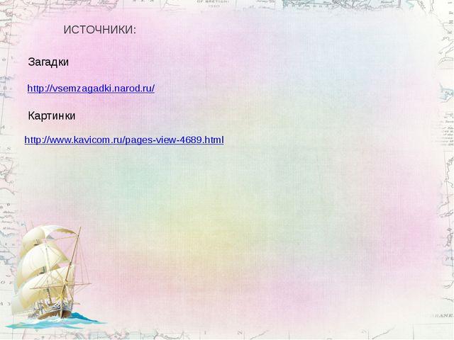 http://vsemzagadki.narod.ru/ http://www.kavicom.ru/pages-view-4689.html Карти...