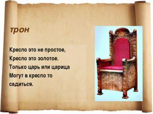 трон Кресло это не простое, Кресло это золотое. Только царь или царица Могут