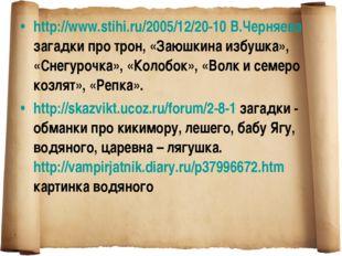 http://www.stihi.ru/2005/12/20-10 В.Черняева загадки про трон, «Заюшкина избу