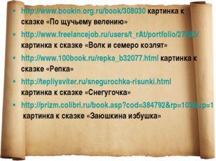 http://www.bookin.org.ru/book/308030 картинка к сказке «По щучьему велению» h